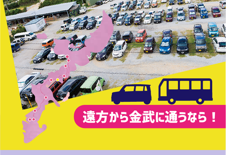 無料送迎バスあります
