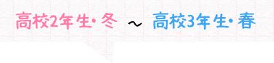 高校2年生・冬~高校3年生・春