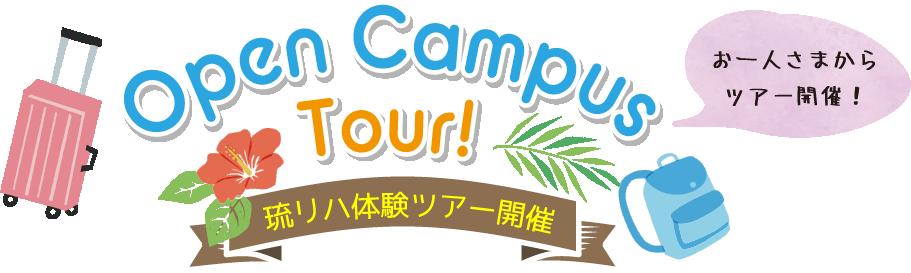 琉リハ体験ツアー開催