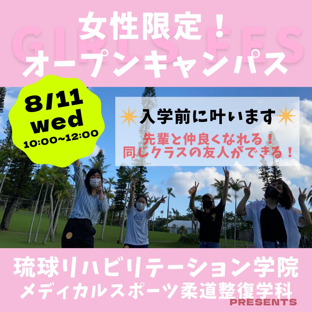 【メディカルスポーツ柔道整復学科】女性限定オープンキャンパス!