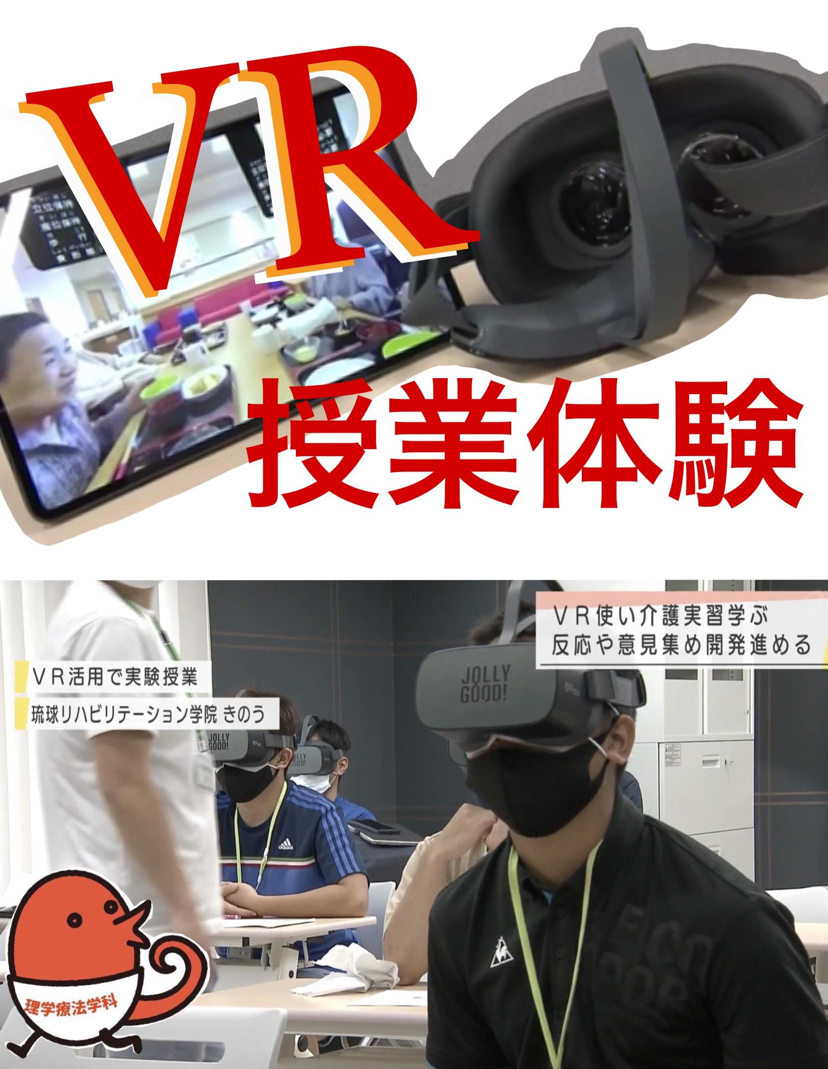 VR(仮想現実)を用いた模擬体験授業