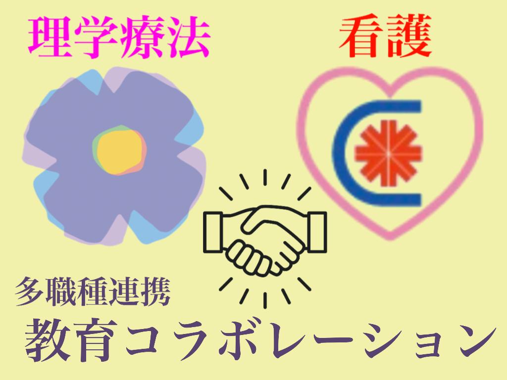【那覇校】那覇看護専門学校と琉球リハビリテーション学院とのコラボレーション