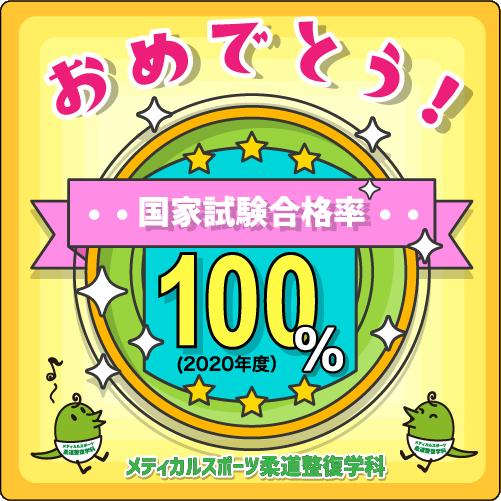 【柔道整復師国家試験】合格率 100%達成!