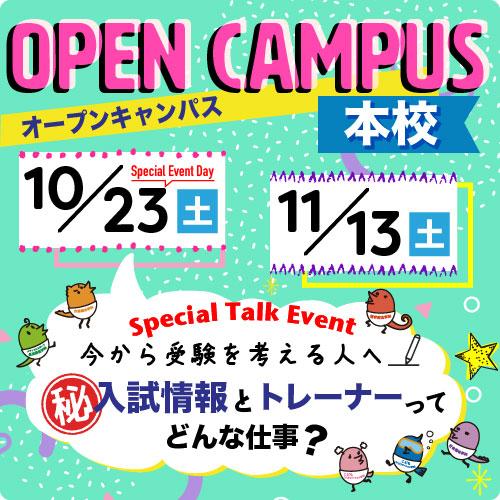 琉リハ金武校オープンキャンパス
