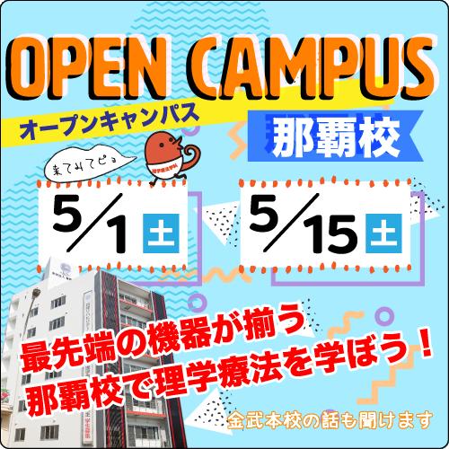 那覇校オープンキャンパス
