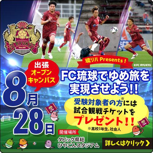 【開催内容変更のお知らせ】琉リハPresents!! FC琉球でゆめ旅を実現させよう!!