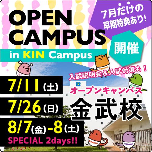 7月26日 金武校オープンキャンパス!!