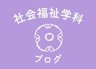 社会福祉士への道☆彡国家試験いざ出願!!