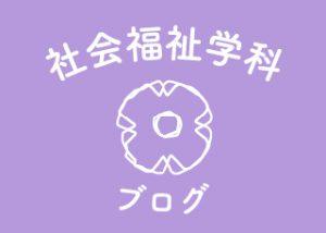 社会福祉学科♡合格へGO!♡決起大会☆彡