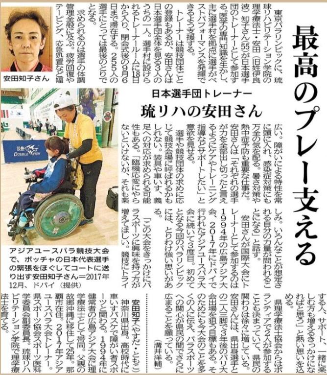 最高のプレー支える日本選手団トレーナー 琉リハの安田教員