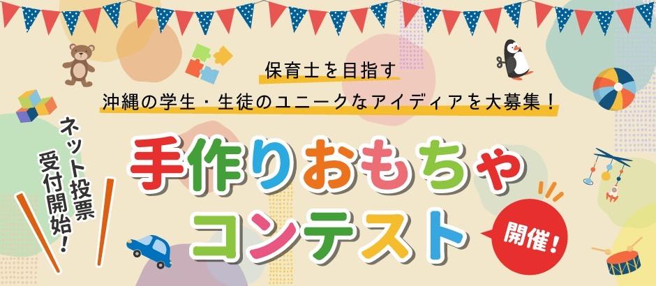 HOPPAS沖縄主催【手作りおもちゃコンテスト】最終選考♪