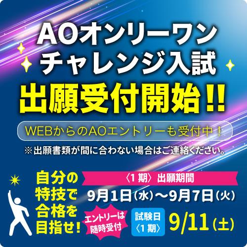 AOオンリーワンチャレンジ入試 願書受付について