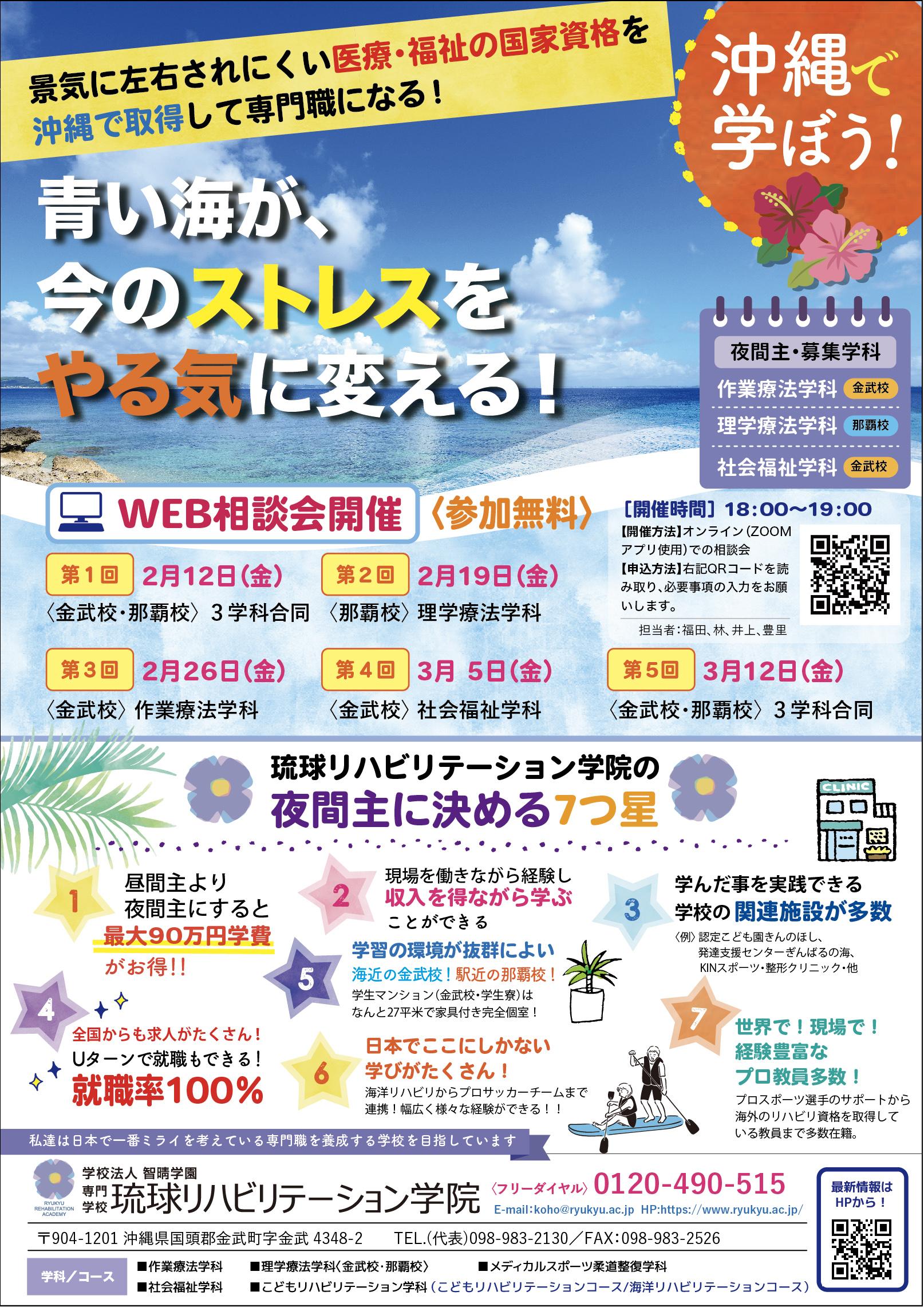 沖縄で国家資格を取ろう!!WEB相談会を開催!