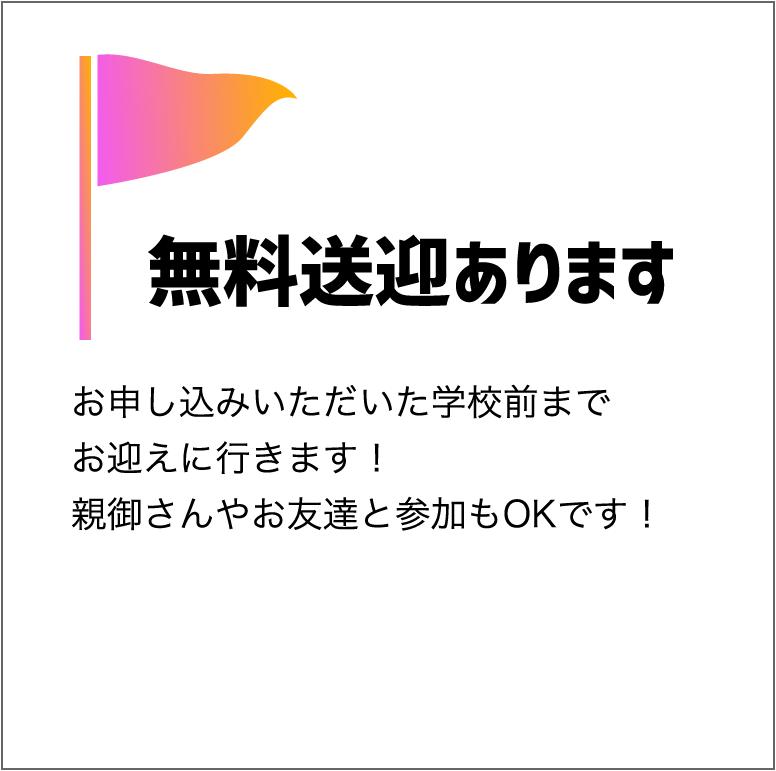 当日のスケジュール10