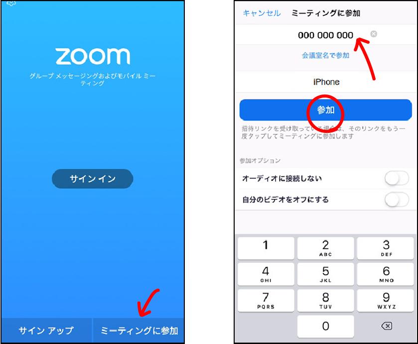 zoom スマホ・タブレットで参加