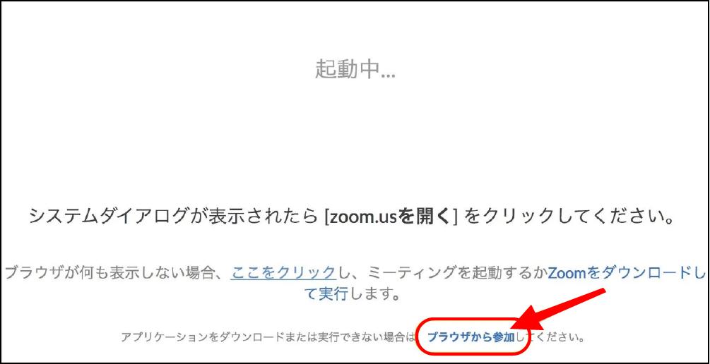 zoom PCで参加