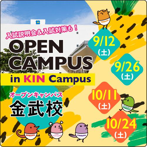9月12日オープンキャンパス!未来に進む路を決める夏