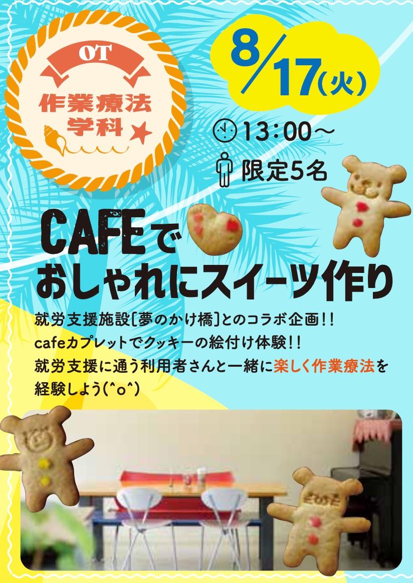 【作業療法学科 夏休み特別企画】CAFE de おしゃれにsweets作り♡