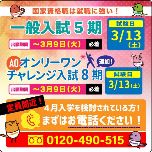 AOオンリーワンチャレンジ入試・一般入試の追加実施のお知らせ