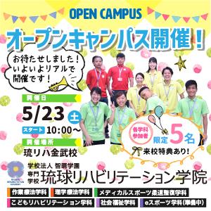 5月23日 あなたの不安を目標に変える体験型オープンキャンパス