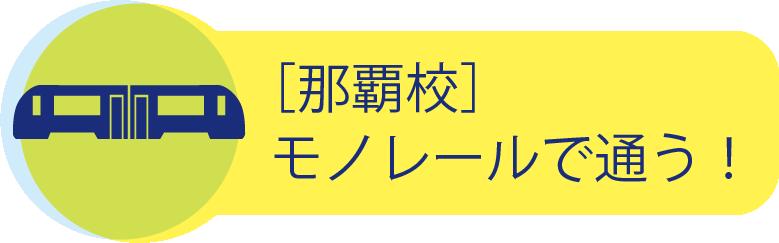 [那覇校]モノレールで通う!