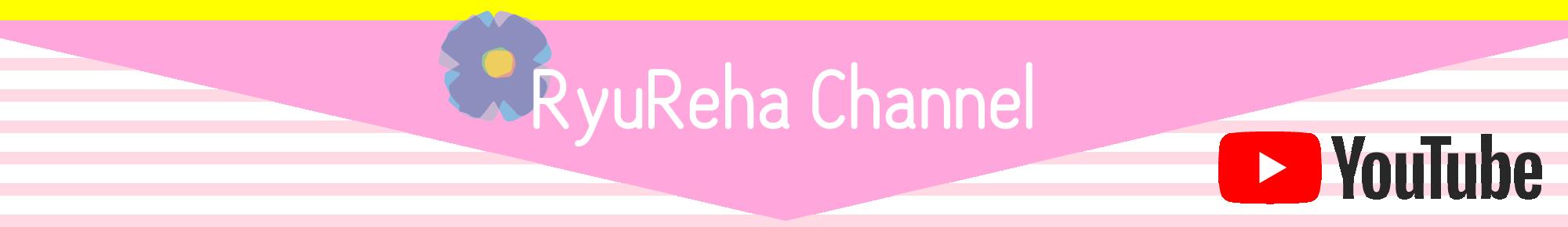 RyuReha Channel