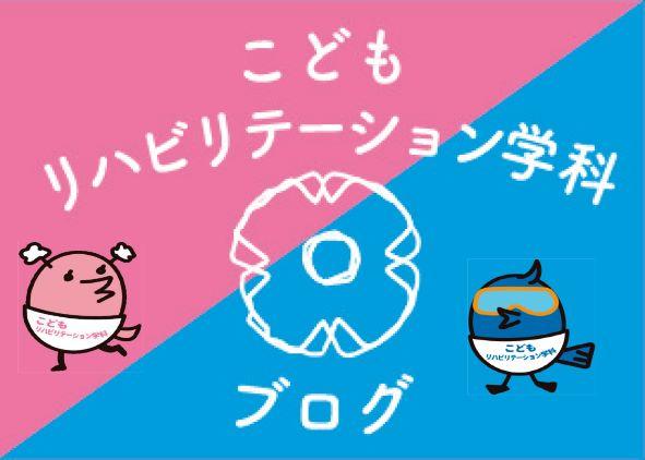 こリハブログ【ダイビング】