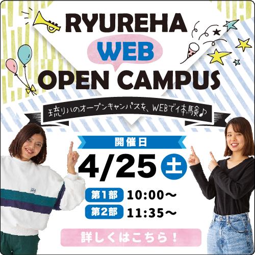 WEBオープンキャンパスのご案内