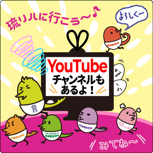 YOUTUBE チャンネル案内